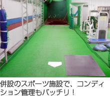 併設スポーツ施設