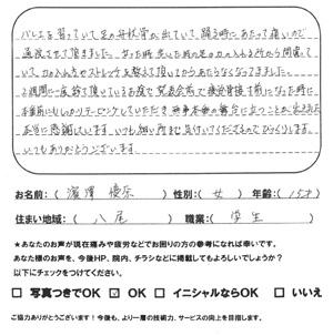 voice_ashi_01