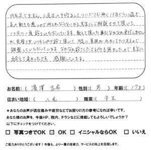 voice_kansetsu_01