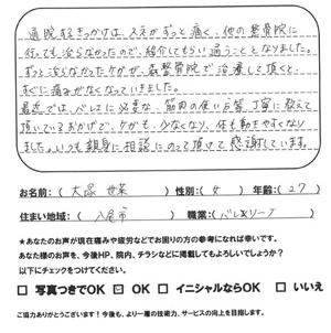 voice_kansetsu_02