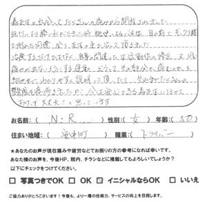 voice_kansetsu_04