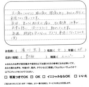 voice_koshi_01
