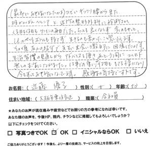 voice_koshi_02
