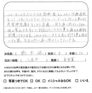 voice_koshi_03