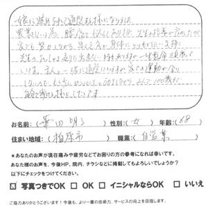 voice_koshi_05