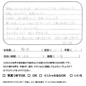voice_koshi_09