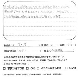 voice_kubi_01
