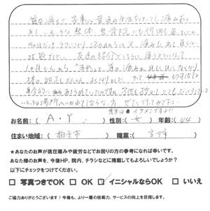voice_kubi_03
