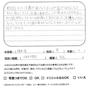 voice_kubi_04